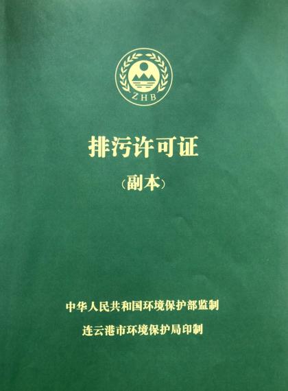 排污许可证-1